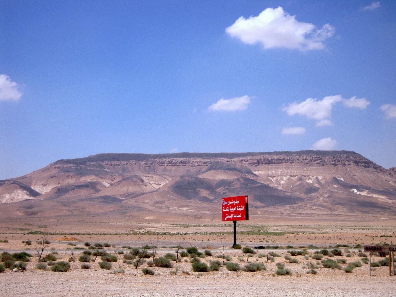 Le désert - Syrie 2010
